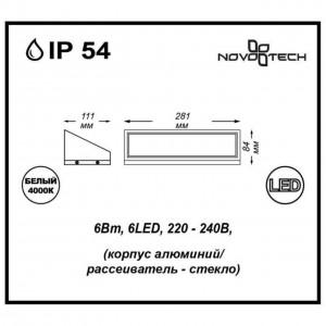 Декоративный светодиодный уличный настенный светильник NOVOTECH 357225